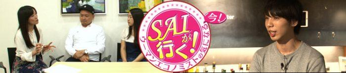口コミで評判のアクトハウスが日経CNBCの番組に取り上げられました