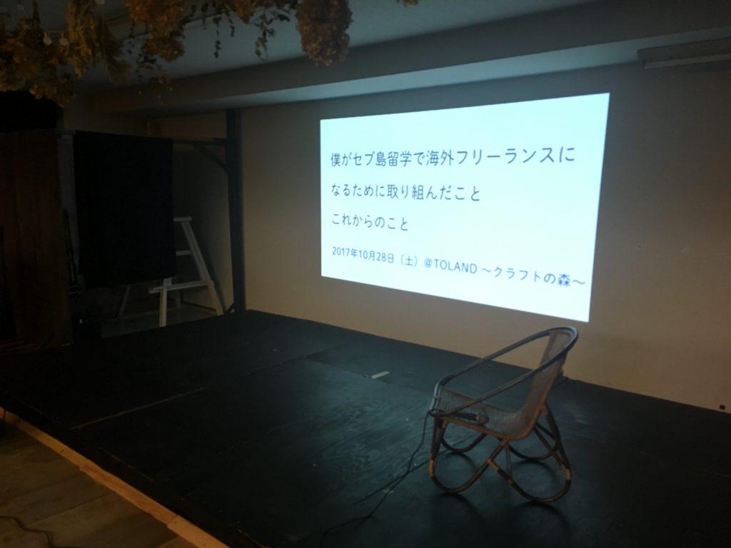 アクトハウスの6ヶ月コースで学んだこともふんだんに紹介してくれた吉本さんのスライド。セブ島の社会問題、起業やフリーランスについても。