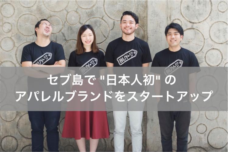 IT留学アクトハウスの記事「セブ島で「日本人初」のアパレルブランドをスタートアップさせた20代の4人がいた!!!」へ
