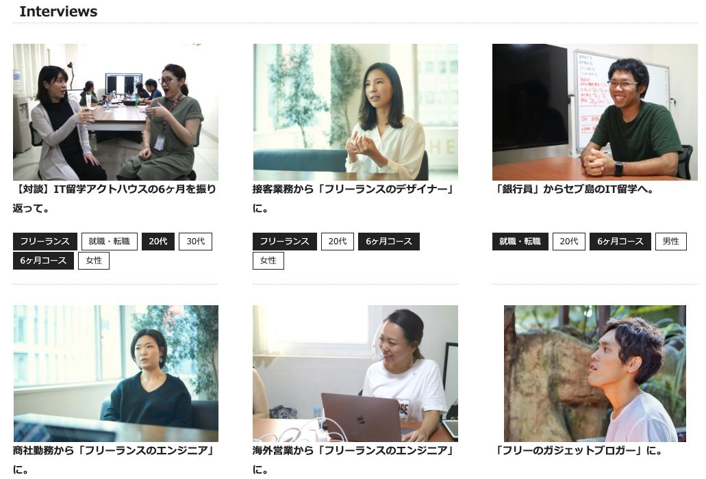 アクトハウスの「IT留学の体験談」が新着続々リリース
